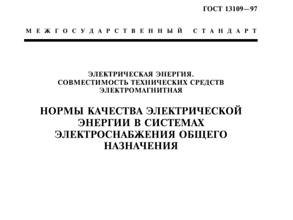 ГОСТ 13109-97 Нормы качества электрической энергии в системах электроснабжения общего назначения
