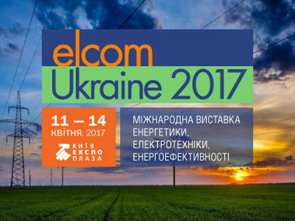 Пульсар Лимитед на XXI международной выставке elcomUkraine 2017