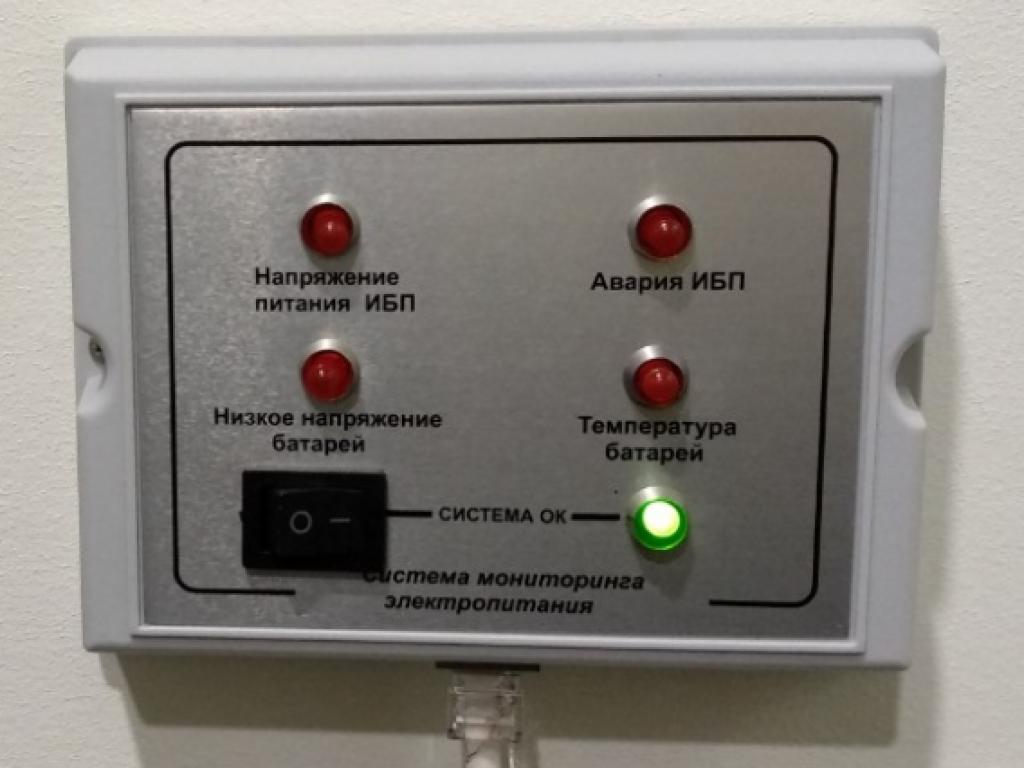Диспетчерские пульты сигнализации состояния ИБП