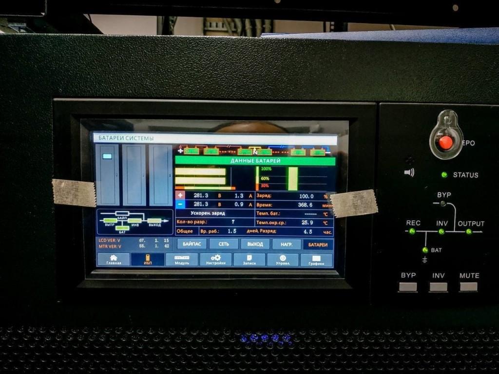 ИБП 150кВА для Европейского радиологического центра, г. Харьков