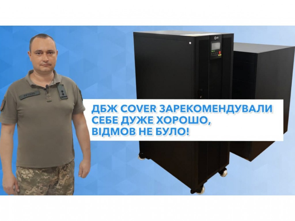 ДБЖ COVER MZ 120K у військовому госпіталі