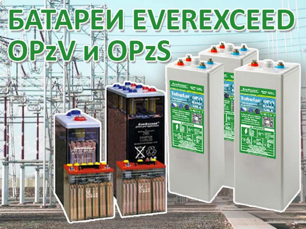 Батареи OPzV и OPzS EVEREXCEED