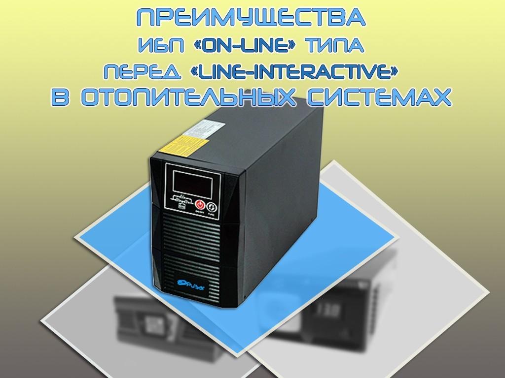 Переваги ДБЖ «On-Line» типу перед «Line-Interactive» в опалювальних системах