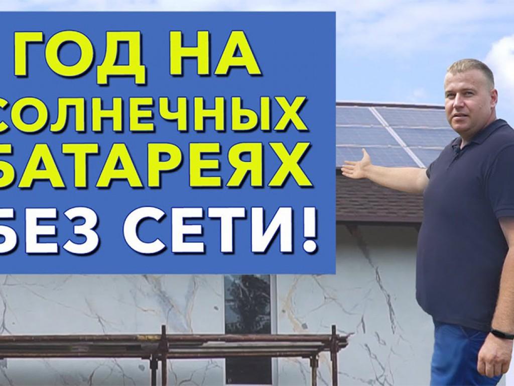ВИДЕО. Год на солнечных батареях без сети