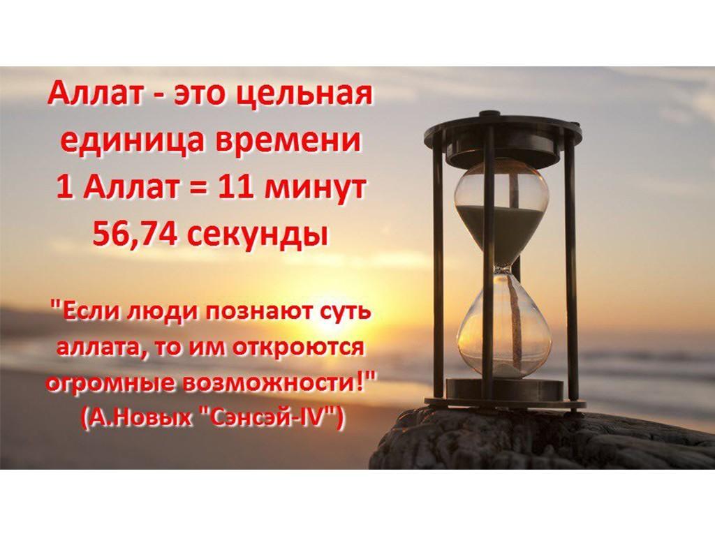 Цельная единица времени Аллат. Влияние электромагнитного поля на равновесные состояния таутомерных форм ацетона