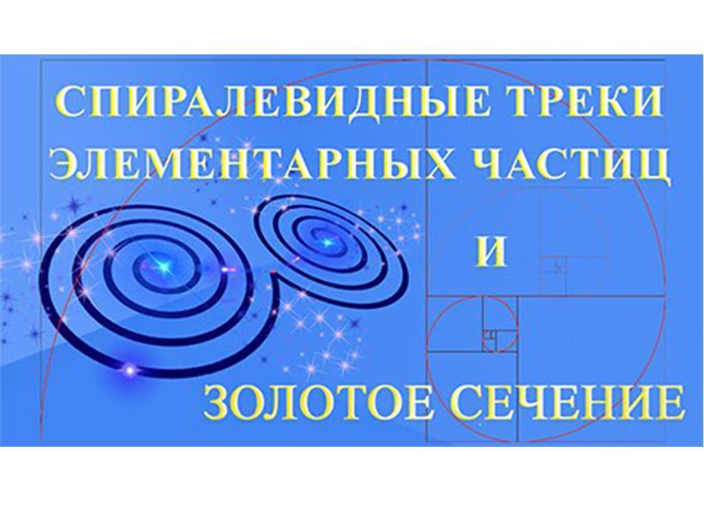 Спиралевидные треки элементарных частиц и золотое сечение
