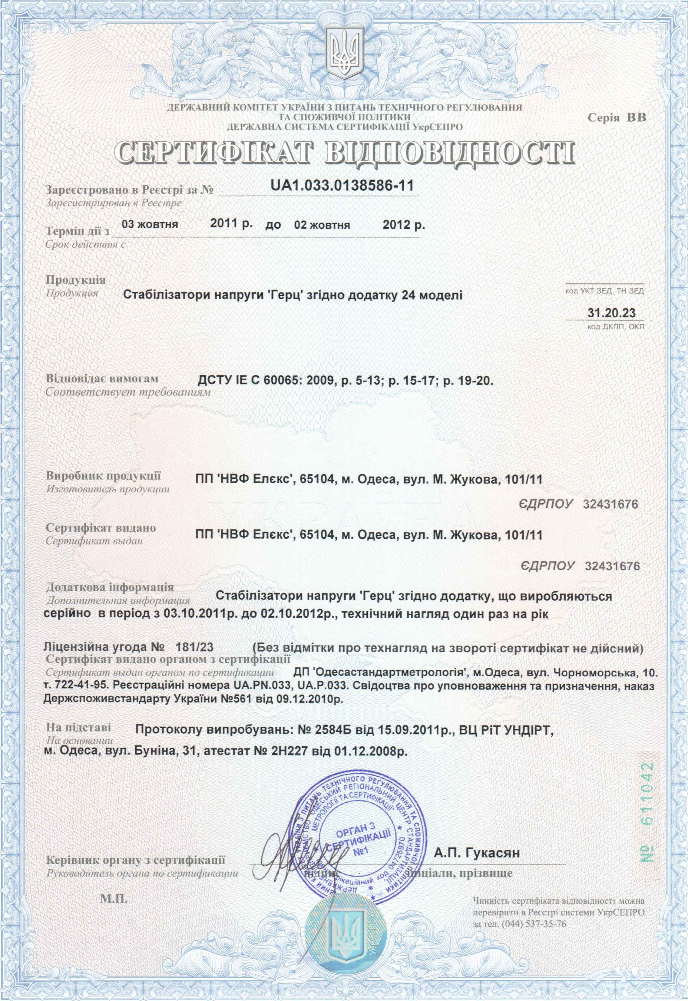 Сертификат соответствия ДСТУ